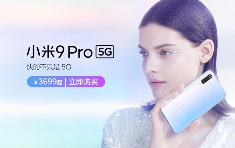 小米CC9-Pro